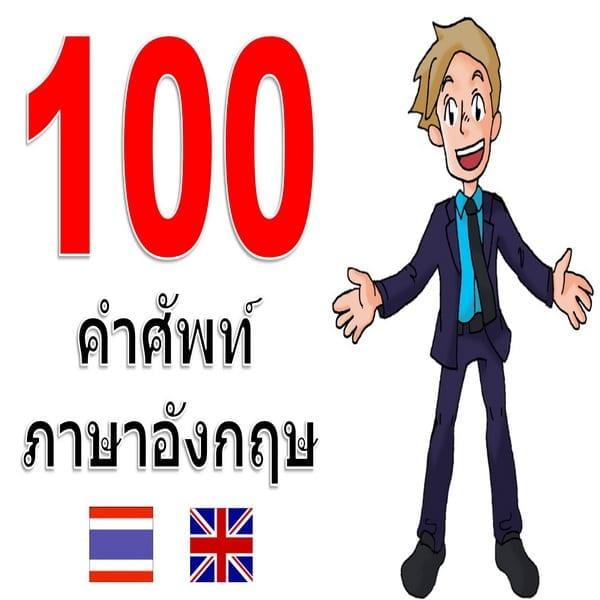 คำศัพท์ 100 ภาษาอังกฤษ