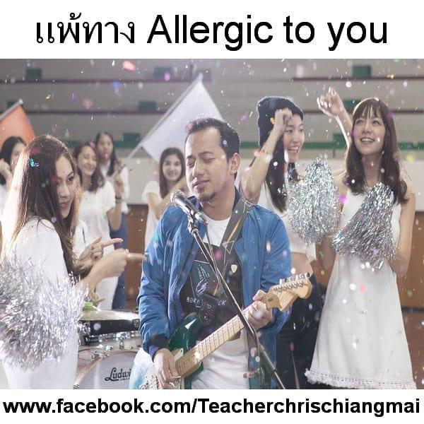 แพ้ทาง Allergic