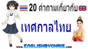 thai holidays