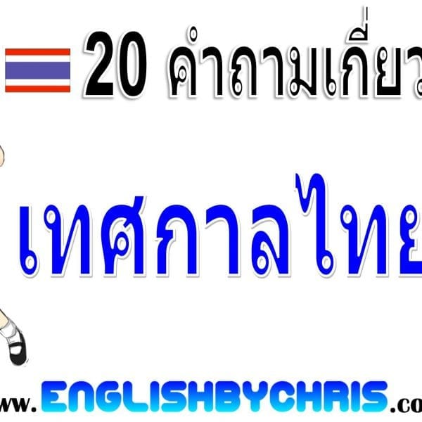 Thai Holiday วันหยุดไทย