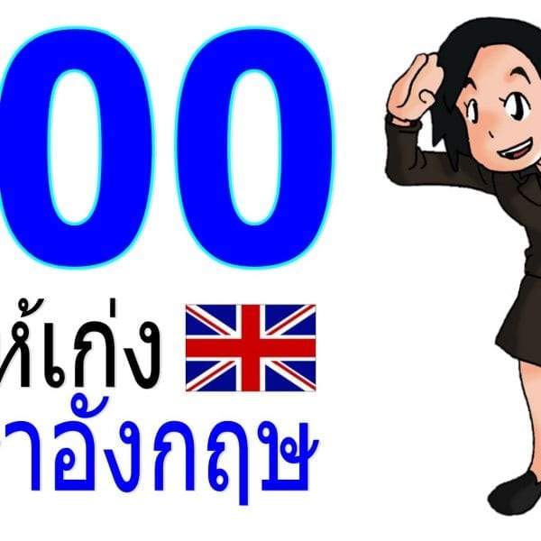 100 Days English Vocabulary Learning 100 วันเก่งภาษาอังกฤษ