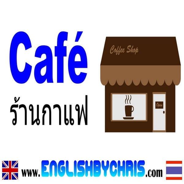 Cafe ร้านกาแฟ