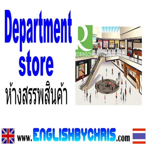 Department store ห้างสรรพสินค้า