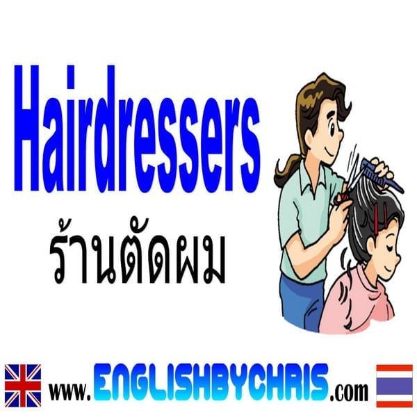 Hairdressers ร้านตัดผม