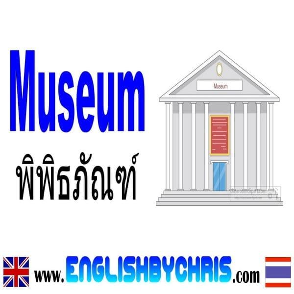 Museum พิพิธภัณฑ์