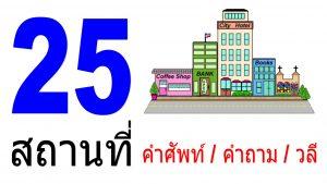 25 places