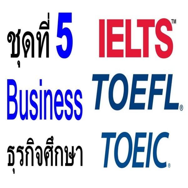 คำศัพท์ภาษาอังกฤษระดับสูง TOEFL/IELTS/TOEIC ชุดที่ 5 Business ธุรกิจศึกษา