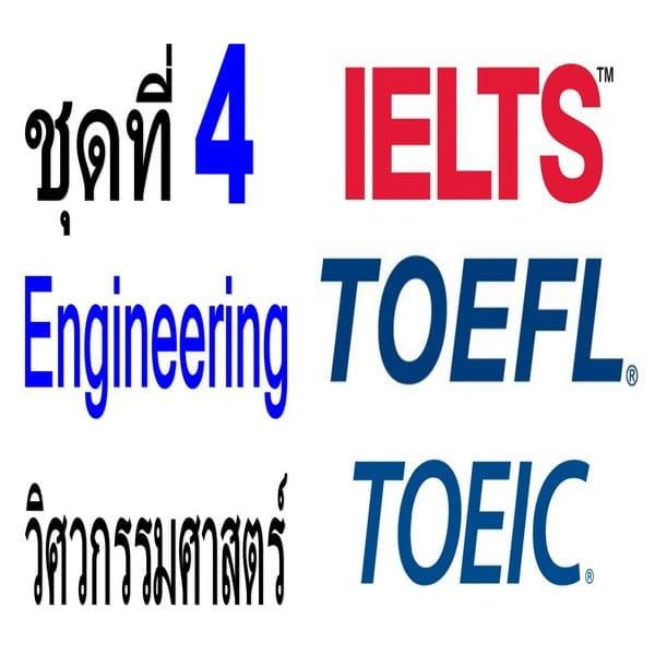คำศัพท์ภาษาอังกฤษระดับสูง TOEFL/IELTS/TOEIC ชุดที่ 4 Engineering วิศวกรรมศาสตร์