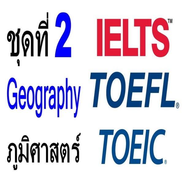 คำศัพท์ภาษาอังกฤษระดับสูง TOEFL/IELTS/TOEIC ชุดที่ 2 Geography ภูมิศาสตร์