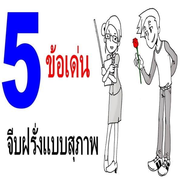 5 ข้อเด่น จีบฝรั่งแบบสุภาพ