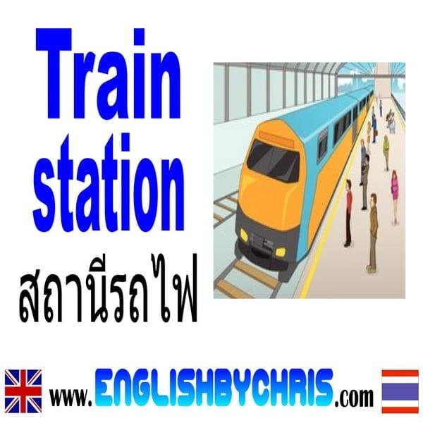Train station สถานีรถไฟ