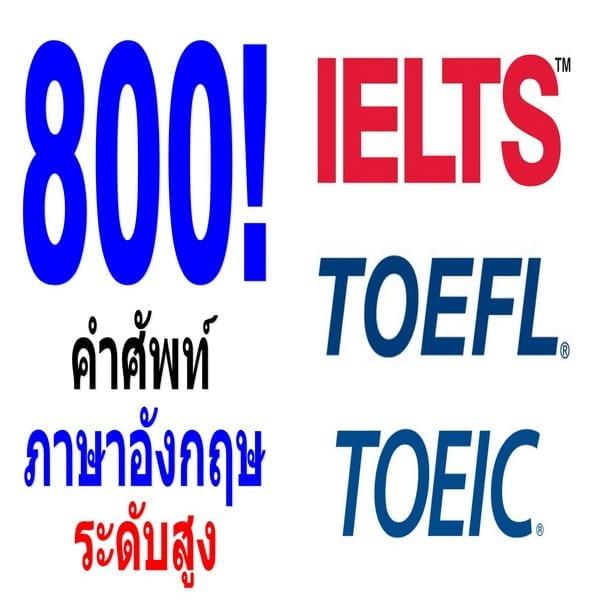 800 คำศัพท์ภาษาอังกฤษระดับสูง TOEFL/IELTS/TOEIC