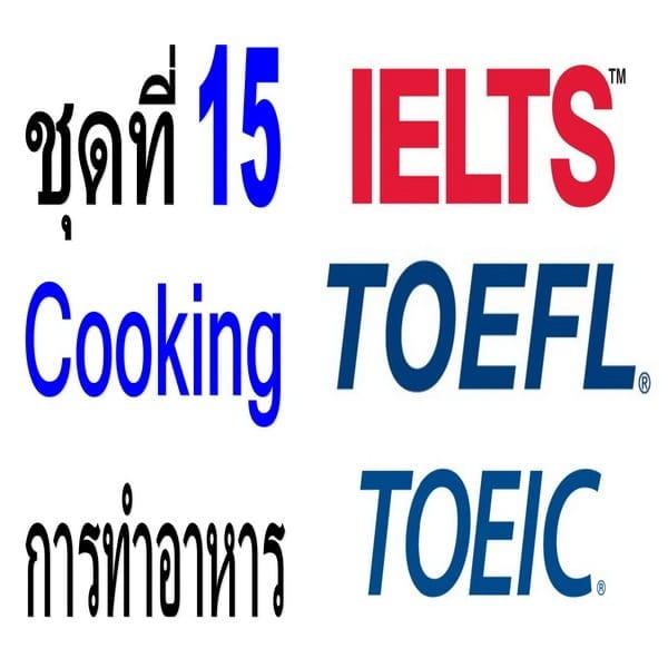 คำศัพท์ภาษาอังกฤษระดับสูง TOEFL/IELTS/TOEIC ชุดที่ 15 Cooking การทำอาหาร