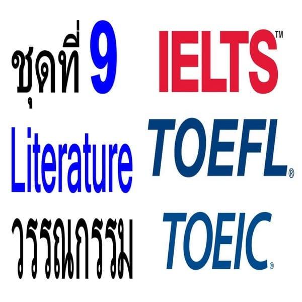 คำศัพท์ภาษาอังกฤษระดับสูง TOEFL/IELTS/TOEIC ชุดที่ 9 Literature วรรณกรรม