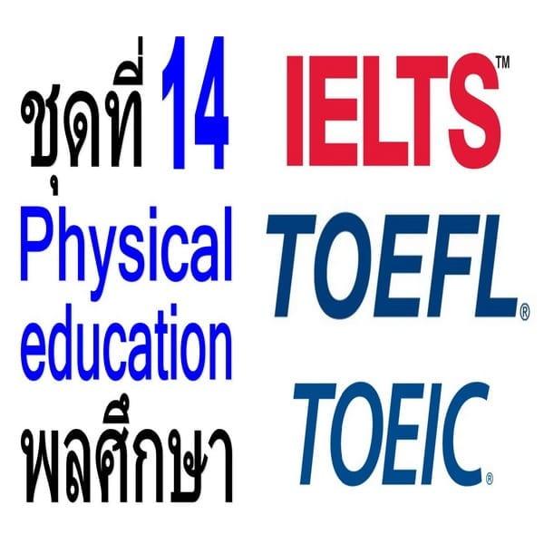คำศัพท์ภาษาอังกฤษระดับสูง TOEFL/IELTS/TOEIC ชุดที่ 14 Physical education พลศึกษา