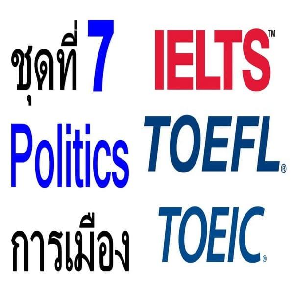 คำศัพท์ภาษาอังกฤษระดับสูง TOEFL/IELTS/TOEIC ชุดที่ 7 Politics การเมือง