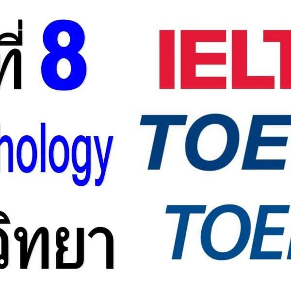 คำศัพท์ภาษาอังกฤษระดับสูง TOEFL/IELTS/TOEIC ชุดที่ 8 Psychology จิตวิทยา