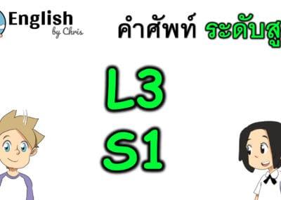 L3 S1