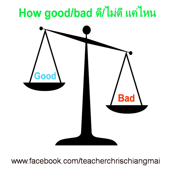 Good ดี / Bad ไม่ดี
