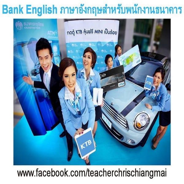 Bank English