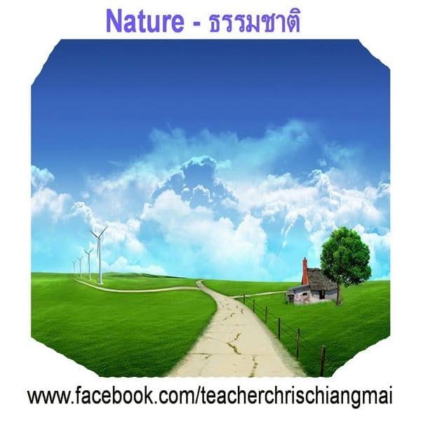 Nature ธรรมชาติ