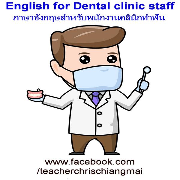 Dentist English