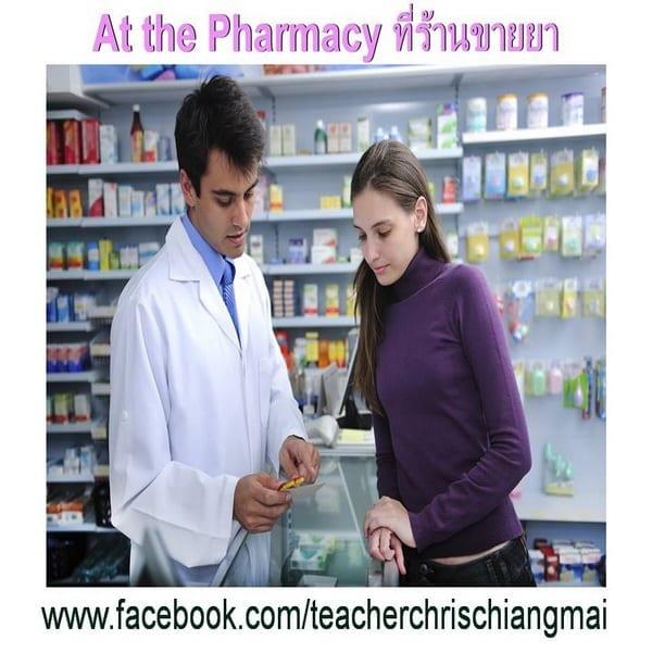 Pharmacy ร้านขายยา