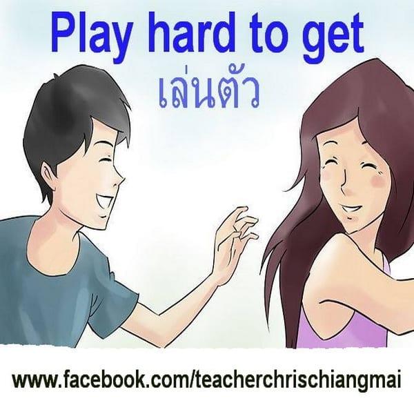 Play hard to get เล่นตัว