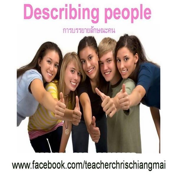 Describing people ลักษณะบุคลิคภาพ