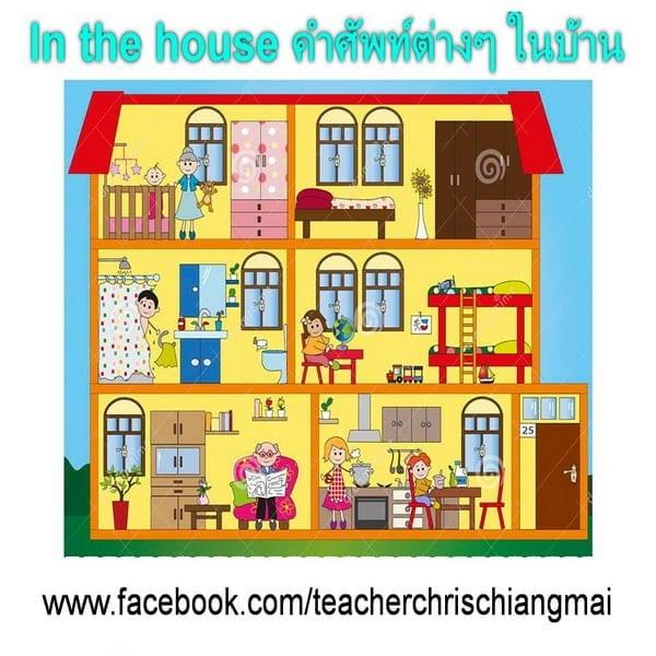House บ้าน