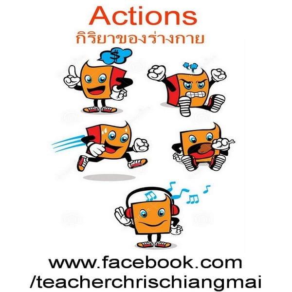 Actions การกระทำ