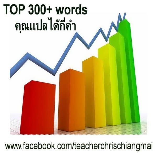 300 คำ คุณแปลได้กี่คำเอ่ย