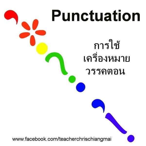 Punctuation การใช้เครื่องหมายวรรคตอน