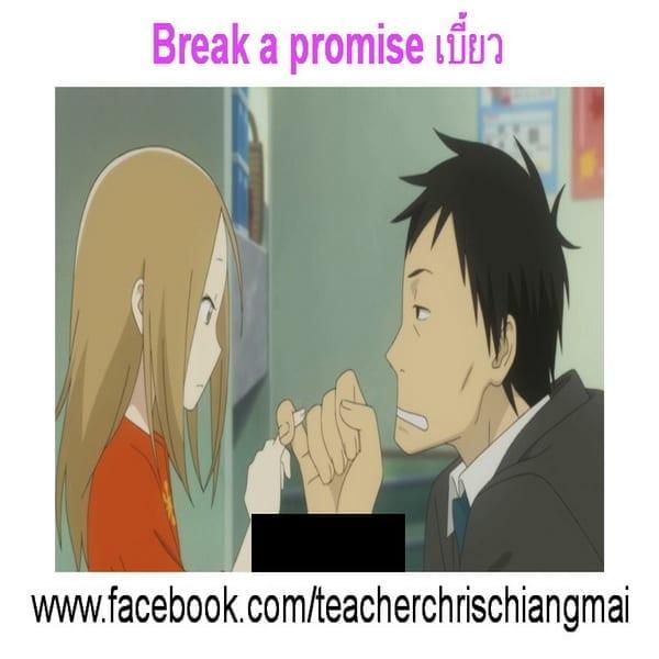 Break a promise เบี้ยว