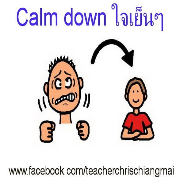 Calm down ใจเย็นๆ