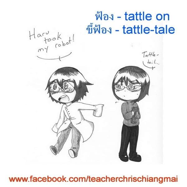 Tattle tale ฟ้อง