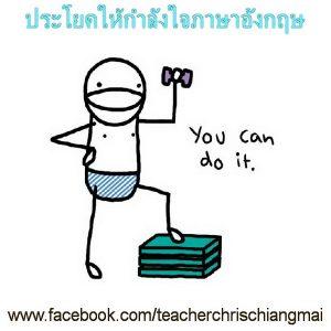 encouragement_008