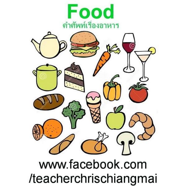 Food 2 อาหาร