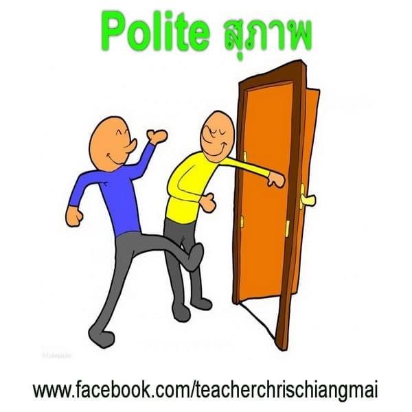 Polite สุภาพ