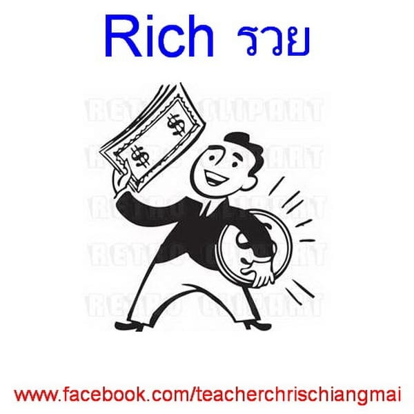Rich รวย