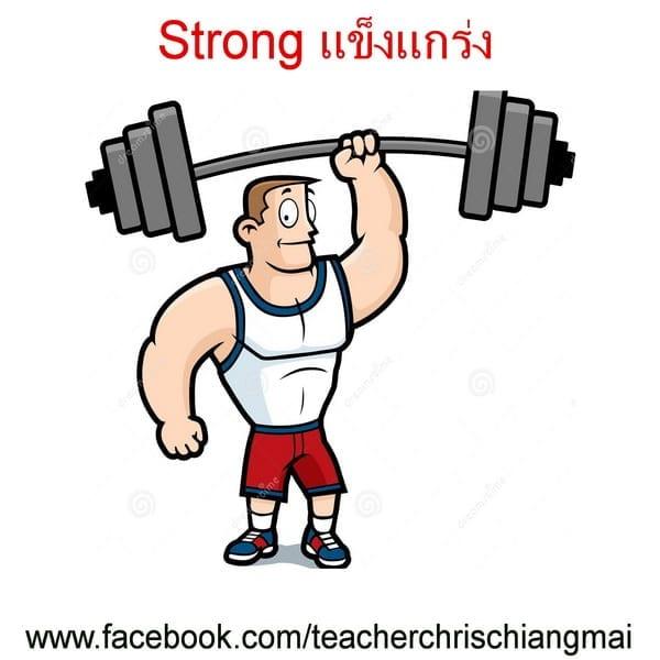 Strong แข็งแกร่ง