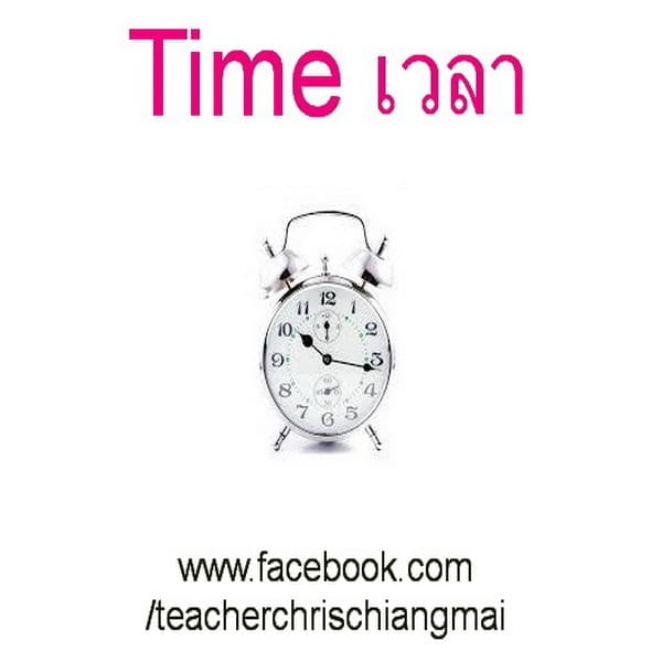 Time เวลา