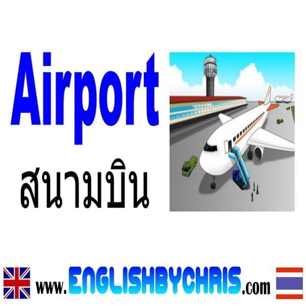 Airport สนามบิน