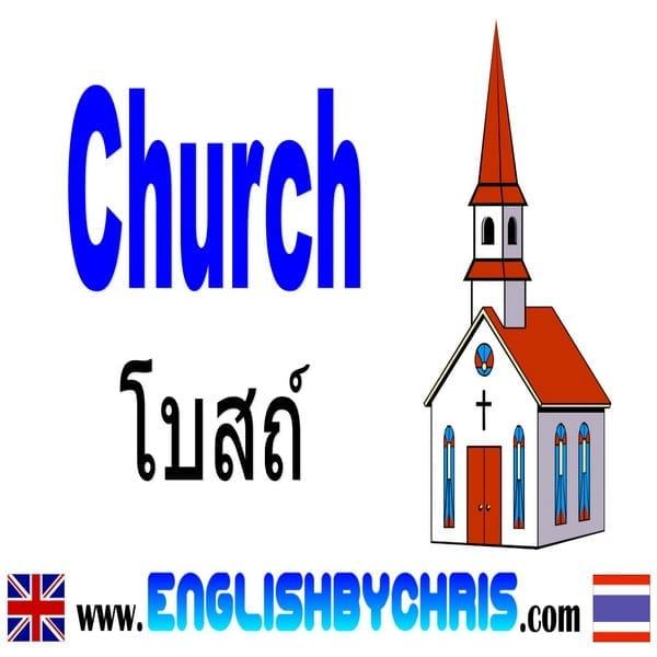 Church โบสต์