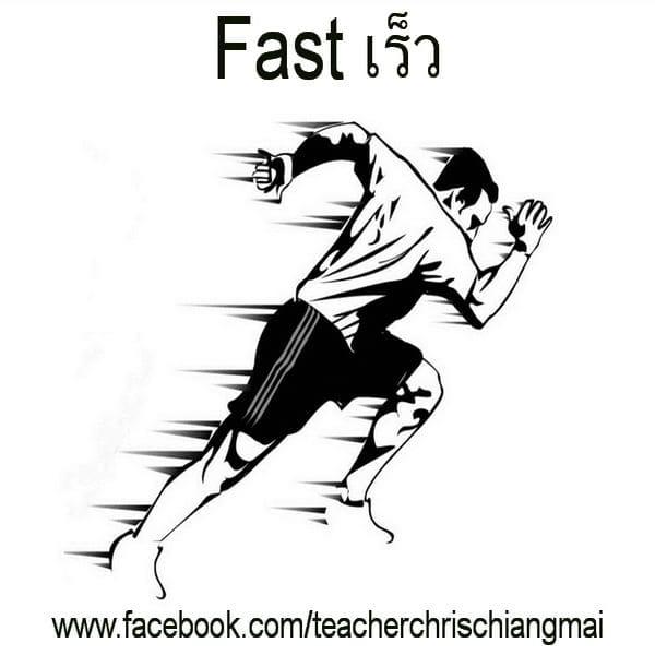 Fast เร็ว