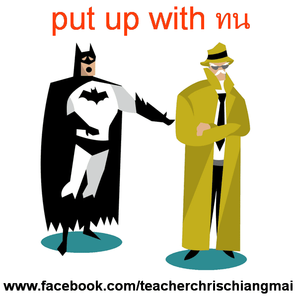 Put up with ทน