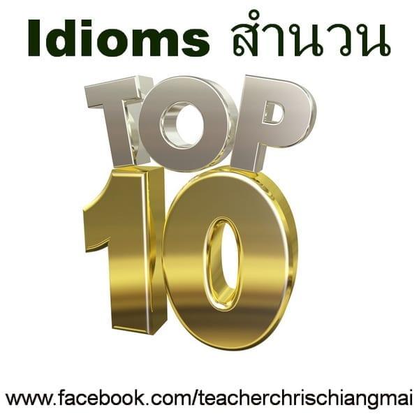 สำนวน Idioms Top Ten