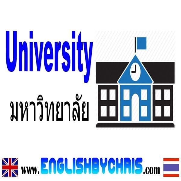 University มหาวิทยาลัย