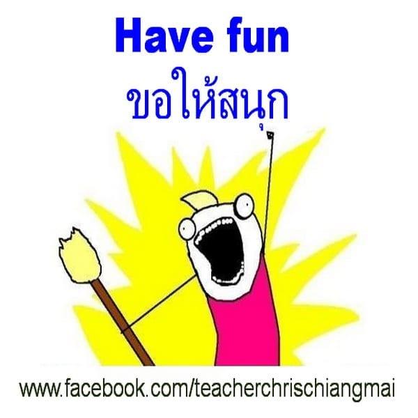 Have fun ขอให้สนุกนะ