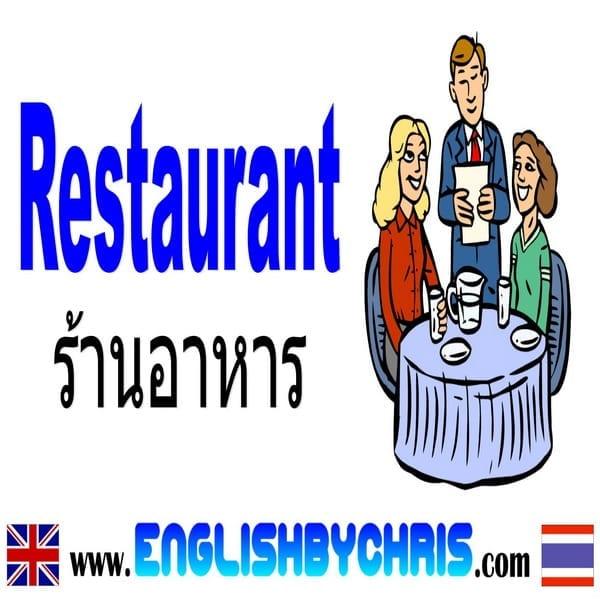 Restaurant ร้านอาหาร